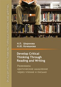 Develop Critical Thinking Through Reading and Writing
